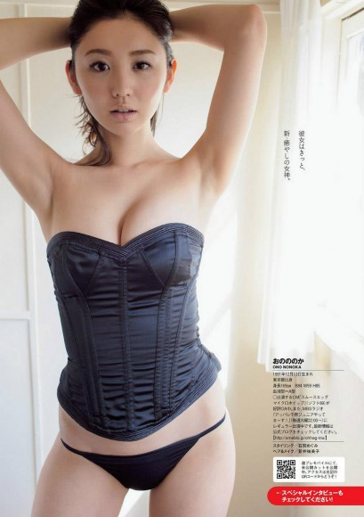 ono_nonoka_412_120
